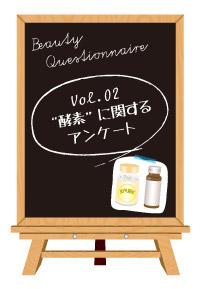 Vol.02酵素に関するアンケート