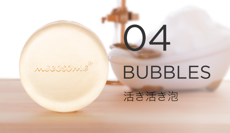 04 BUBBLES 活き活き泡