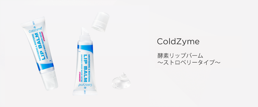 ColdZyme 酵素リップバーム